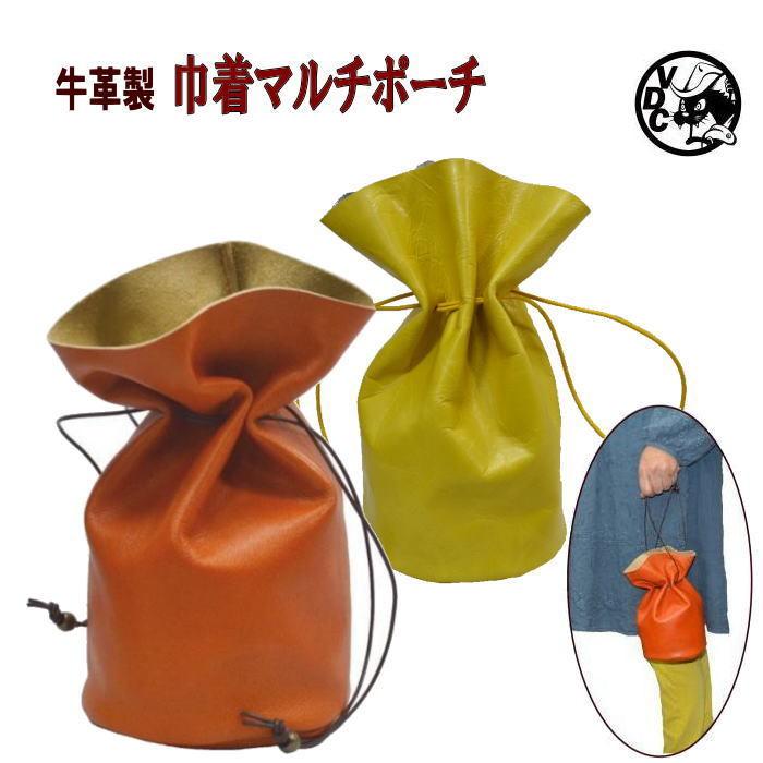 牛革 革 巾着 マルチポーチ ミニバッグ 小物入れ コスメポーチ 化粧品入れ バッグイン イエローとオレンジ 日本製