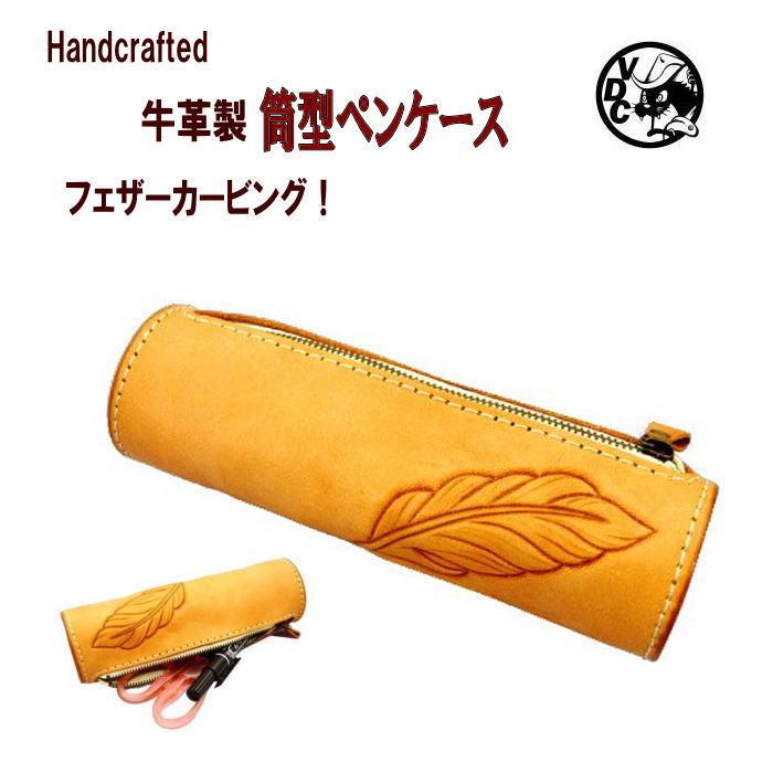 ペンケース メンズ レディース 牛革 本革 革 レザー ヌメ革 フェザーカービング 円筒形 筒型 筆箱 入学祝 ハンドメイド 日本製 レザークラフト ハンドクラフト