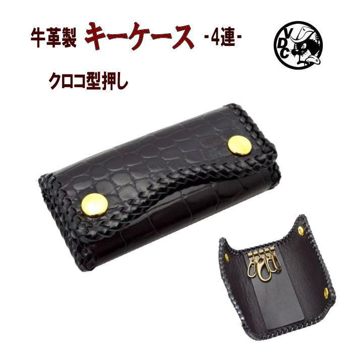 牛革 キーケース 4連 ボタン ワニ柄 クロコ型押し 革 本革 メンズ レディース ハンドメイド 日本製