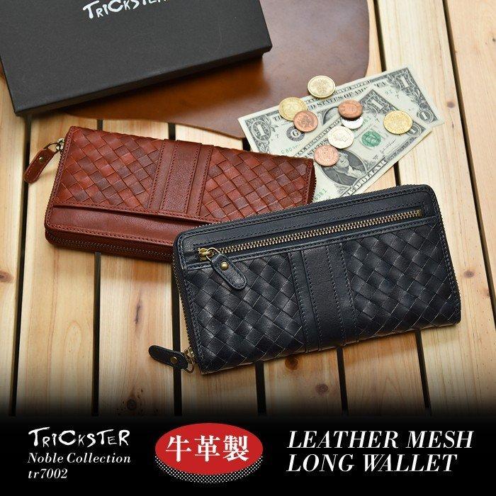 本革を使用した、メッシュタイプの長財布。  長財布 メンズ TRICKSTER トリックスター Noble Collection メッシュ ラウンドファスナー ラウンドジップ 革 牛革 本革 レザー ロングウォレット ビジネス カジュアル