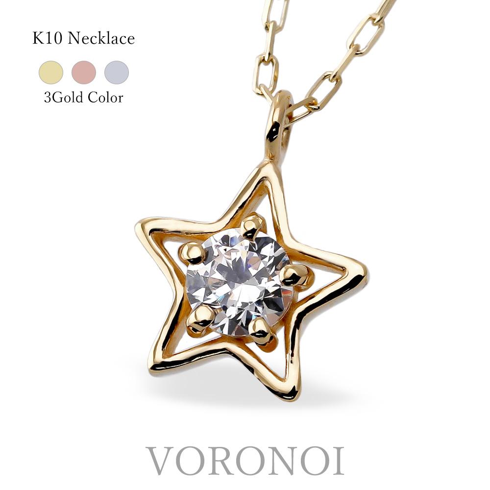 K10 ネックレス 星 モチーフ スワロフスキー ジルコニア 0.1ct シンプル 合わせやすい 大人 かわいい 華奢 イエローゴールド ピンクゴールド ホワイトゴールド ニッケルフリー レディース ブランド VORONOI ボロノイ