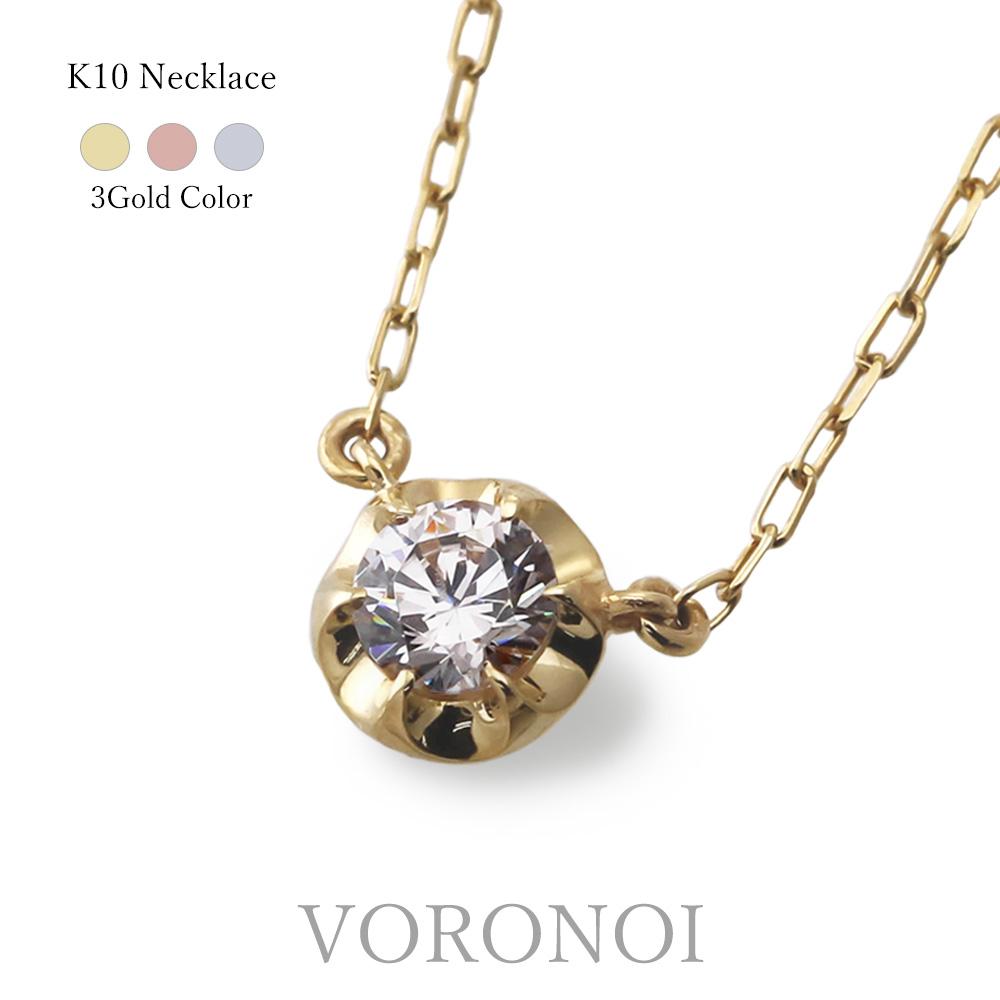 K10 ネックレス 一粒 照返し スワロフスキー ジルコニア 0.1ct シンプル 合わせやすい 大人 かわいい 華奢 イエローゴールド ピンクゴールド ホワイトゴールド ニッケルフリー レディース ブランド VORONOI ボロノイ