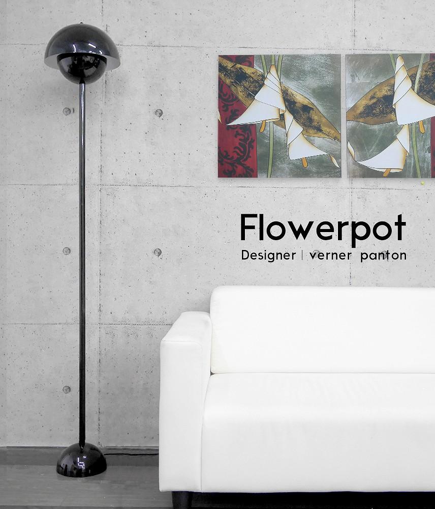 フロアスタンドライト Flowerpot フラワーポット ヴェルナーパントン Verner Panton フロアライト デザイナーズ照明 インテリア照明 黒