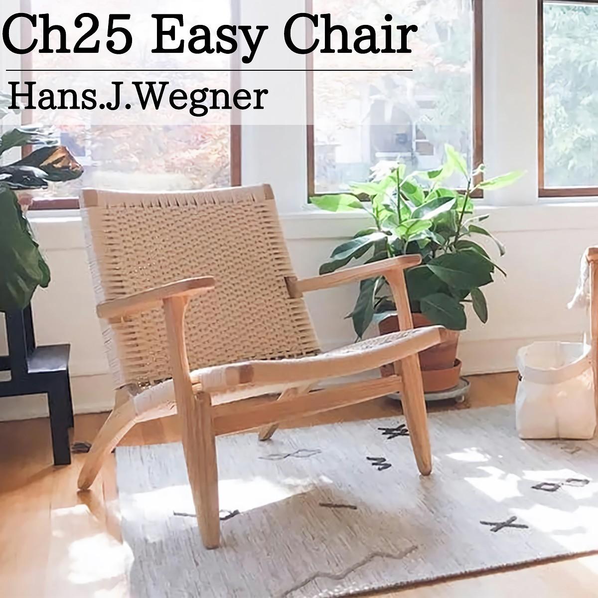 CH25 リビングチェア ハンスJウェグナー EasyChair イージーチェア デザイナーズチェア 北欧 モダン 木製椅子 おしゃれ ベージュ
