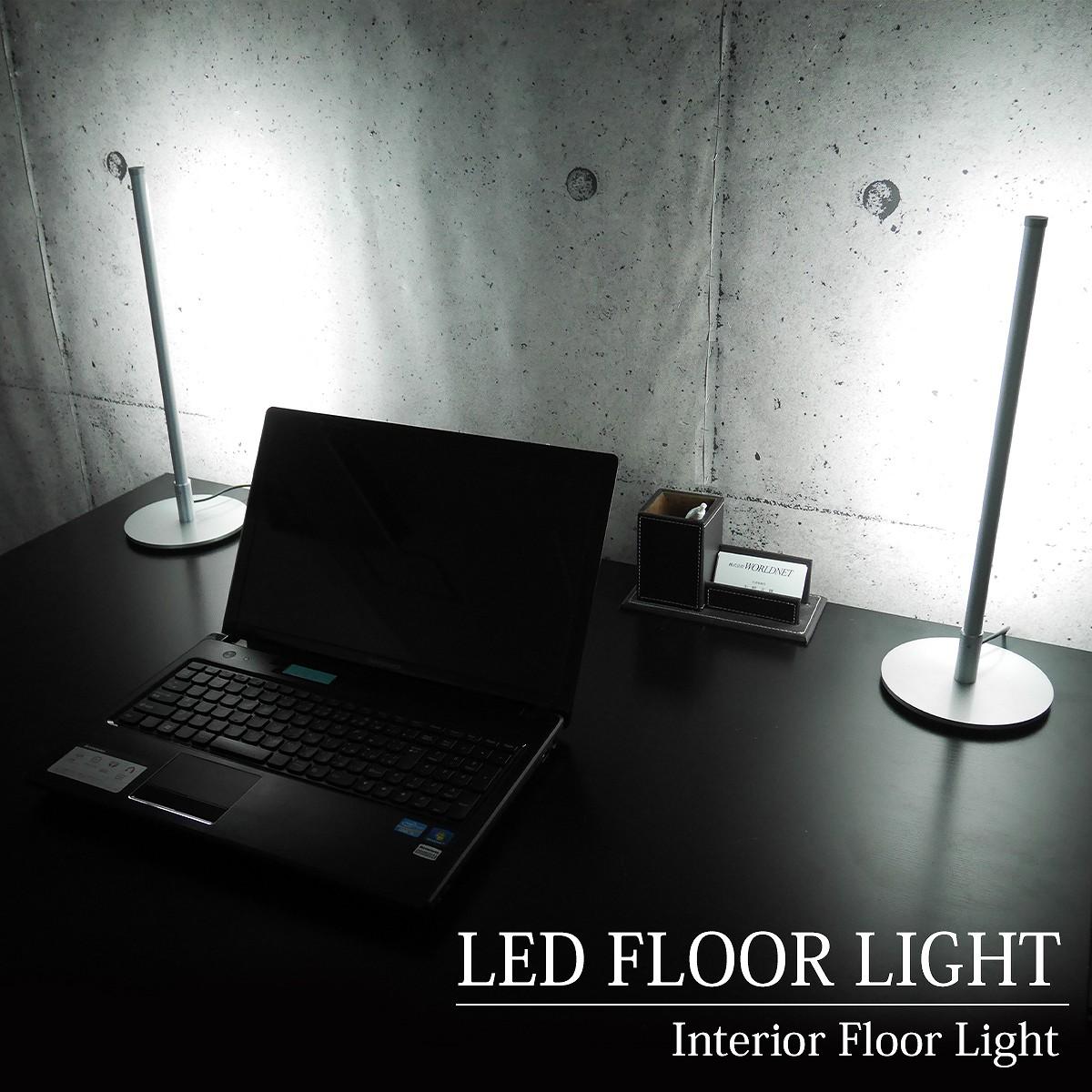 LED フロアライト デスクライト テーブルライト 間接照明 スタンドライト インテリア 寝室 北欧 デザイナー 照明 おしゃれ 単品 FL-50SLC