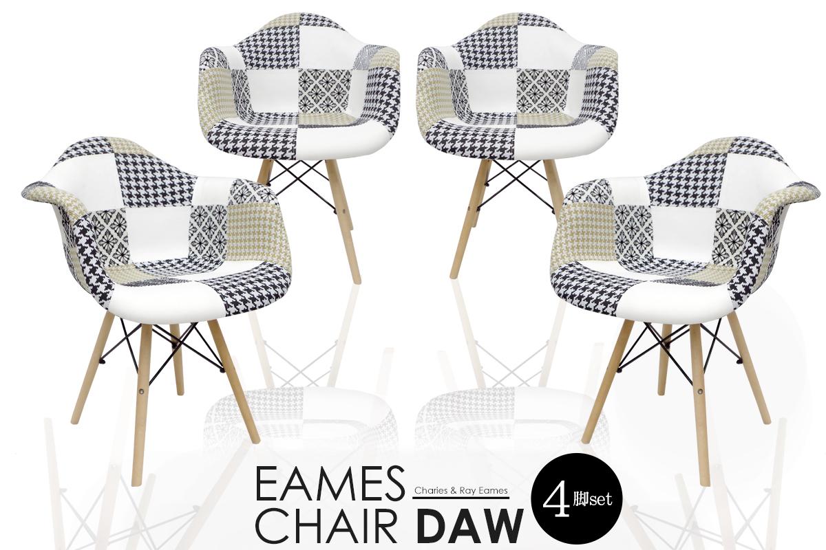 送料無料 イームズ チェア DAW アームシェルチェア イームズチェア 4脚set 木脚 デザイナーズ パッチワーク モノトーン 家具 椅子 いす ダイニングチェア 北欧テイスト デザイナーズチェア 【EM-30】