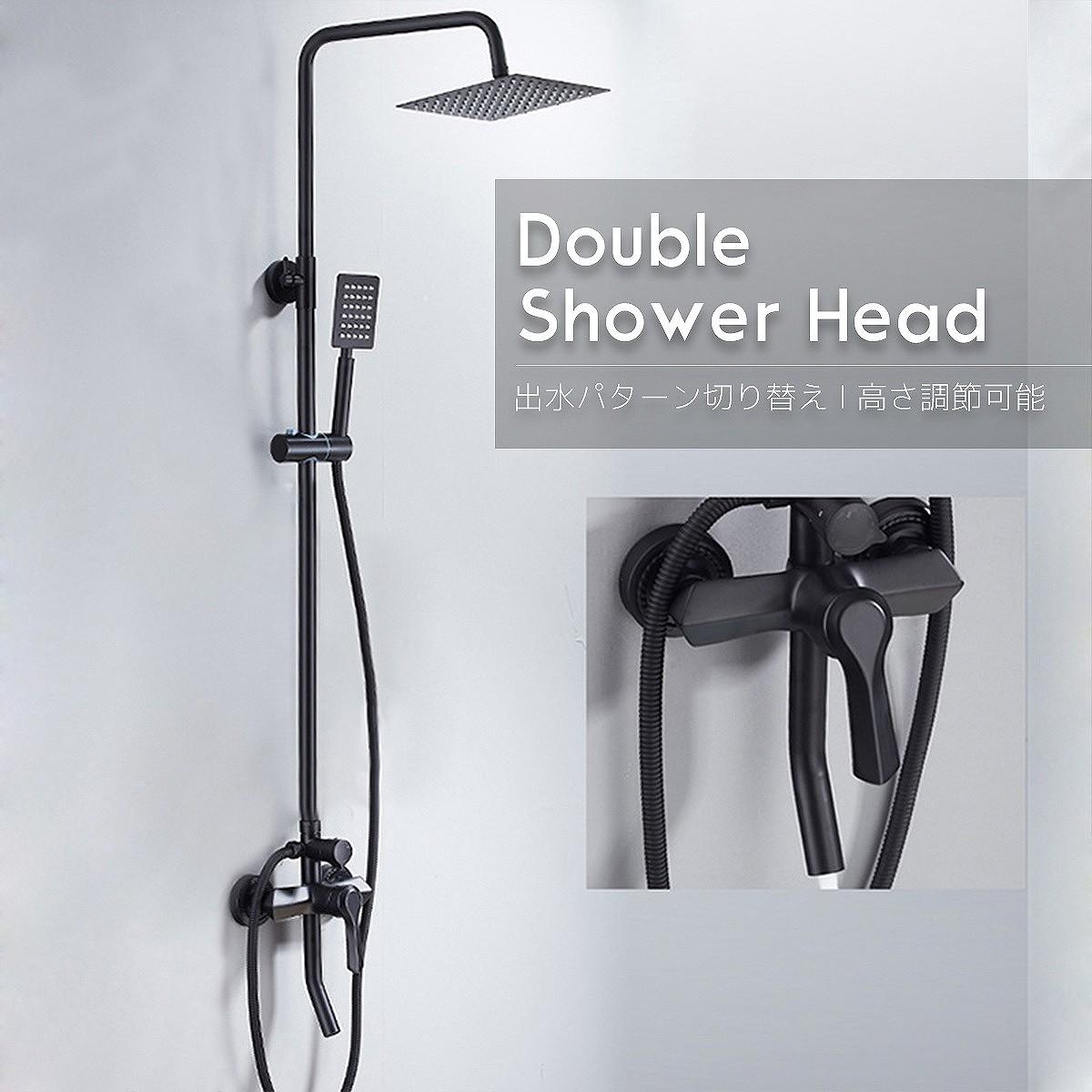 シャワーバー ダブルシャワーヘッド 混合水栓 オーバーヘッドシャワー モード切替可能 ステンレス製 リフォーム 浴室用水栓 節水 SW-08