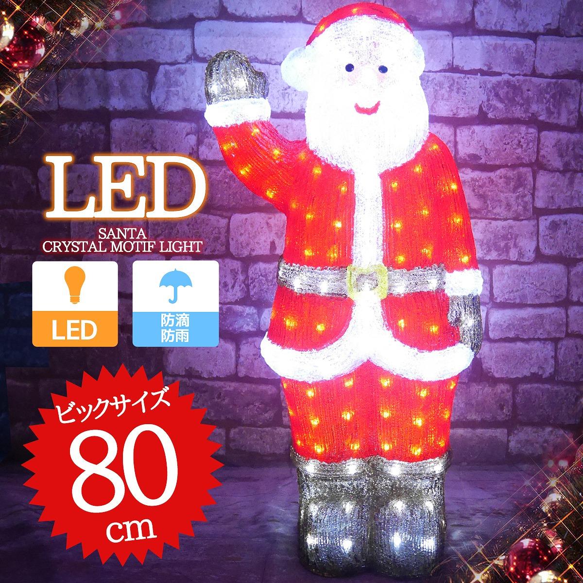 クリスマス LED イルミネーション クリスタルライト サンタクロース モチーフライト ビッグサイズ 3D 立体 ガーデニング 屋外用 電飾 KR-56