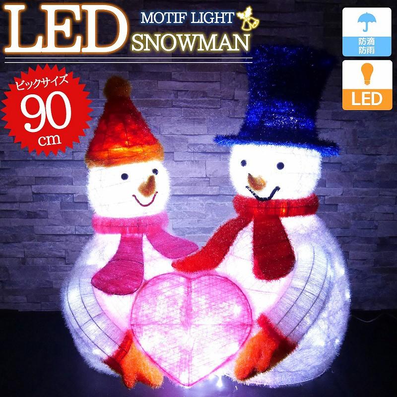 【エントリーで全品P10倍●10/4 20:00~10/11 01:59】【予約】クリスマス LED イルミネーション 立体 3D 雪だるま カップル スノーマン ビッグサイズ LEDライト ガーデニング 【KR-33】