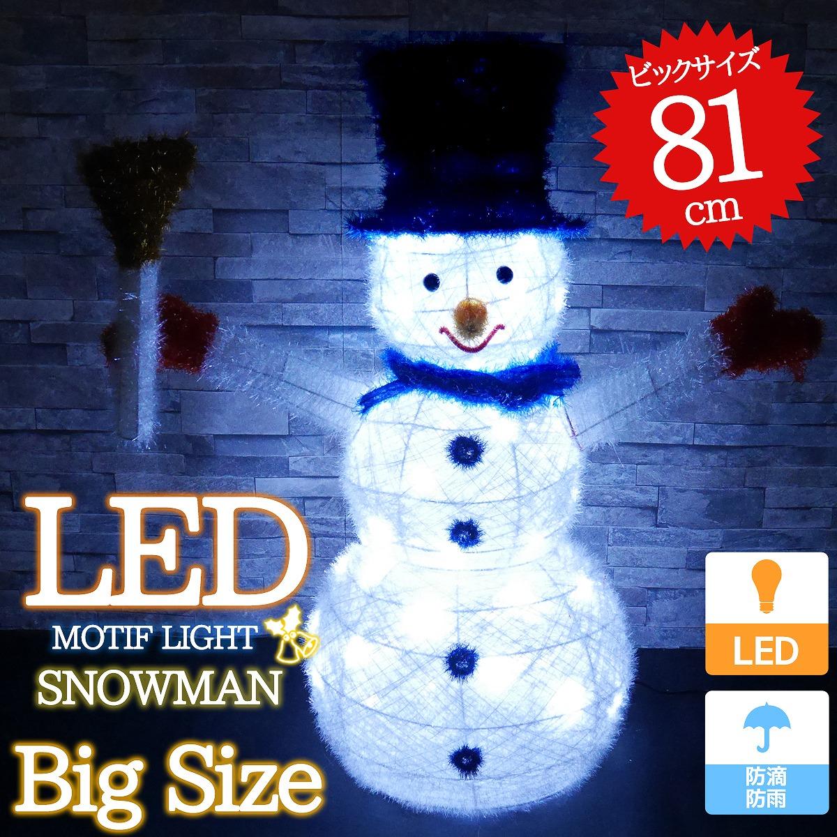 【1/1(水)~1/5(日)まで●全品ポイント10倍&最大1200円OFFクーポン配布】可愛い雪だるま スノーマン モチーフライト高さ81cm クリスマス LED イルミネーション 立体 LEDライト ガーデン 屋内屋外 電飾 電装 KR-81