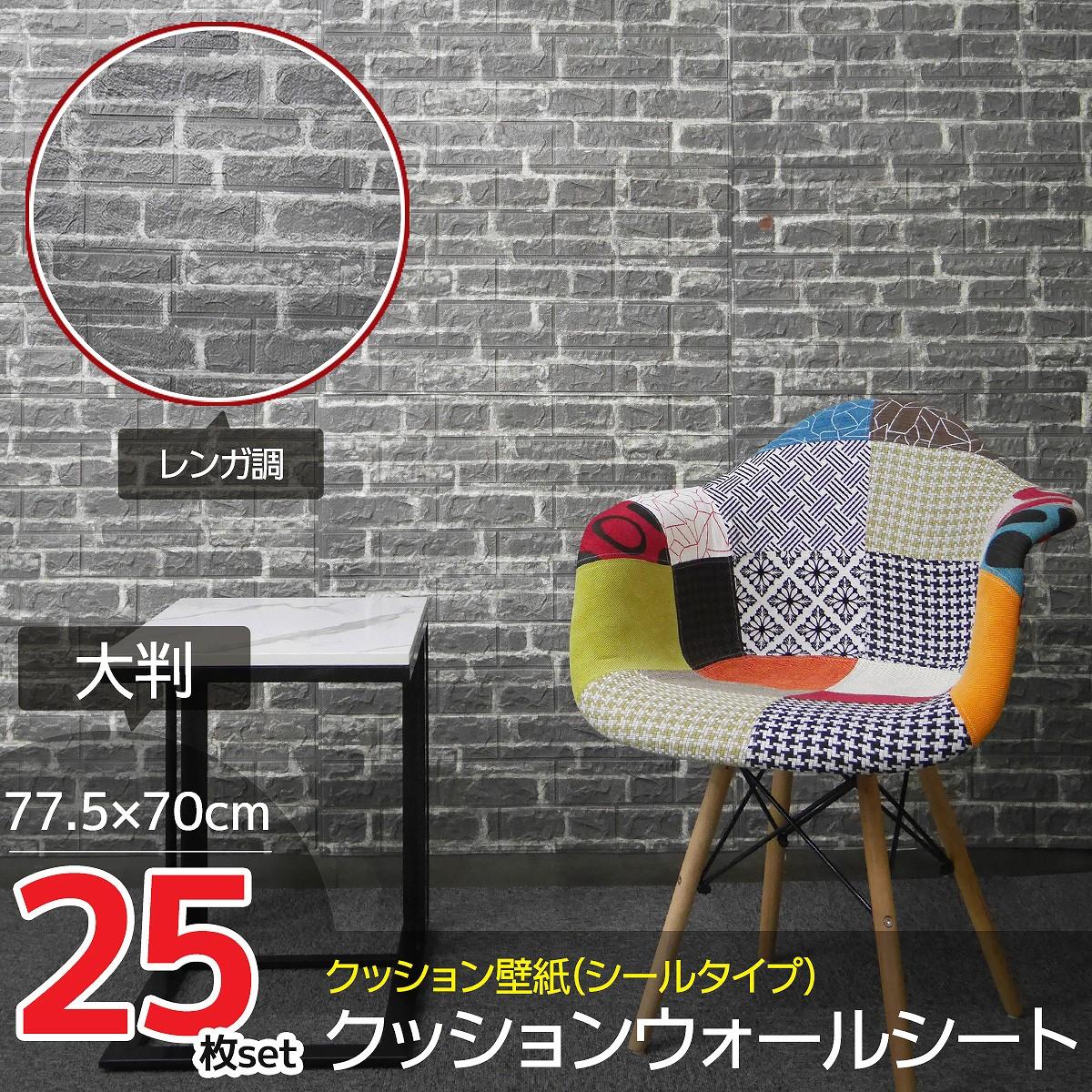 【予約】25枚set DIY 3D 壁紙 クッションブリック壁紙シール デザイン立体パネル レンガ調 ウォールステッカー クッション 簡単リフォーム【KB-73】