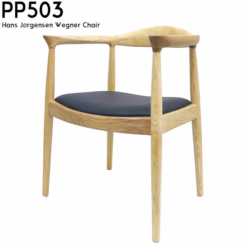 PP503 アームチェア ハンス J ウェグナー 北欧 ダイニングチェア リビング デスクチェア 木製 ランキングTOP5 無垢 天然木 ラウンドチェア Hans Wegner イス ウッド おしゃれ ザ 4 20時~8 1時59分 Chair チェア 11 [ギフト/プレゼント/ご褒美] The リプロダクト P-7 8 ベージュ 無垢材 単品 エントリーで最大15倍