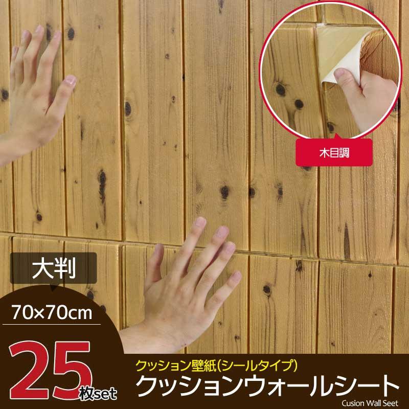 25枚set DIY 壁紙 クッション壁紙シート クッションブリック 木目調 木目シート ウォールステッカー クッション 簡単リフォーム 【KB-35】