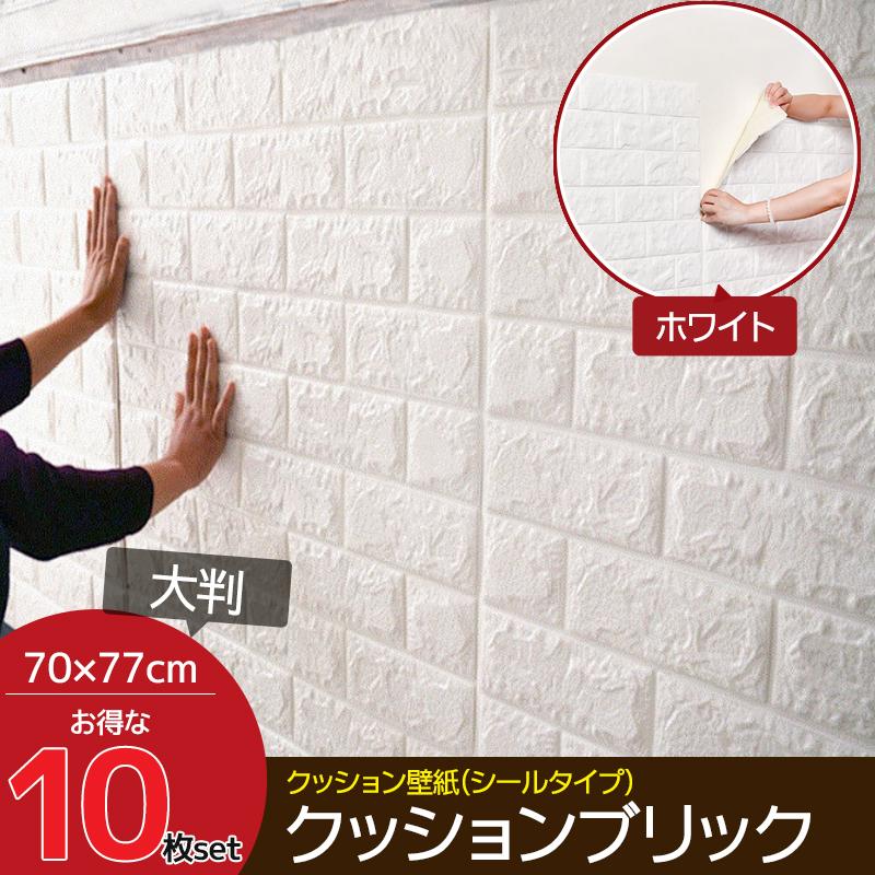 10枚set DIY 3D 壁紙 クッションブリック ホワイトレンガ調壁紙シール ウォールステッカー クッションレンガ 簡単リフォーム