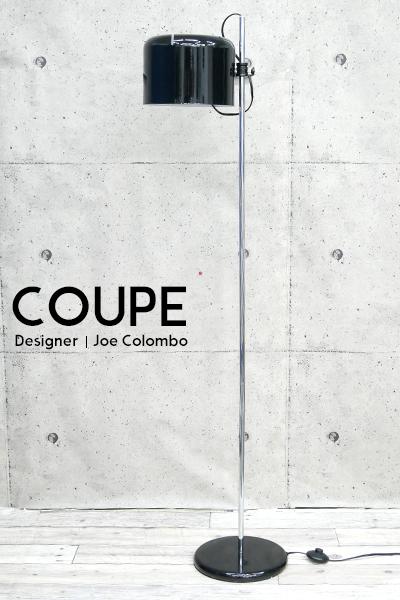 Coupe クーペ ジョエ・コロンボ Joe Colombo フロアライト スタンドライト デザイナーズ照明 北欧 黒 45