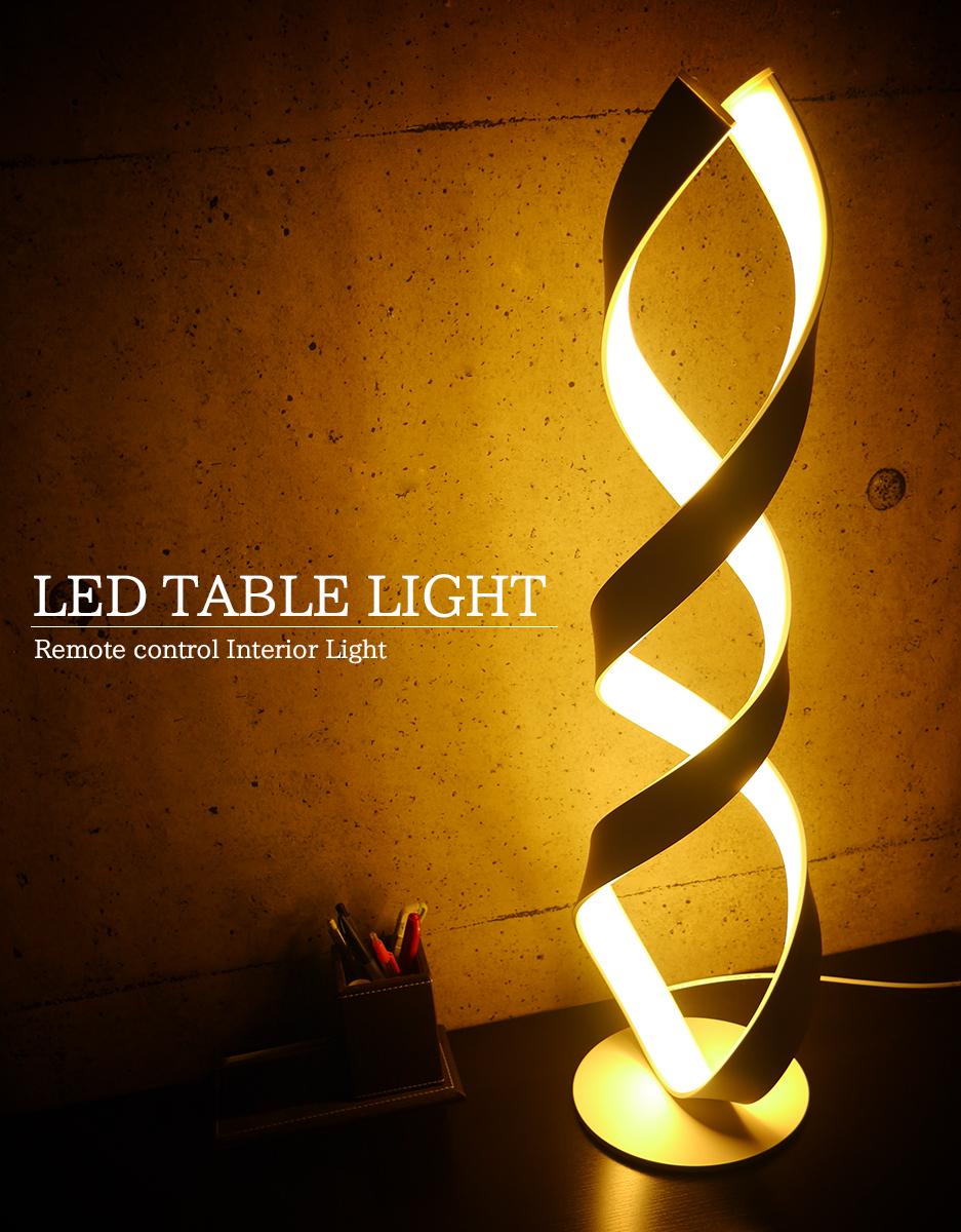 LEDテーブルライト 間接照明 スタンド インテリア照明 北欧 高級 おしゃれ 螺旋 寝室 モダンデスクライト 調色 調光機能付 【TL-03】