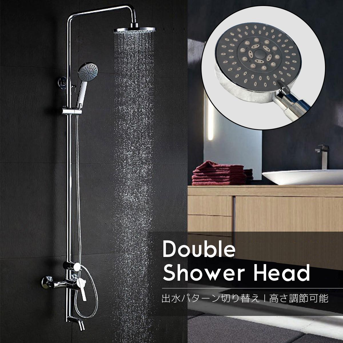シャワーバー ダブルシャワーヘッド 混合水栓 オーバーヘッドシャワー 5段階切り替え可能 ステンレス製 リフォーム 浴室用水栓 節水 SW-02