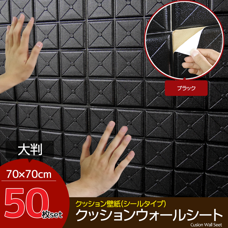 50枚set DIY 3D 壁紙 クッションブリック壁紙シール デザイン立体パネル ブラック ウォールステッカー クッション 簡単リフォーム【KB-48】