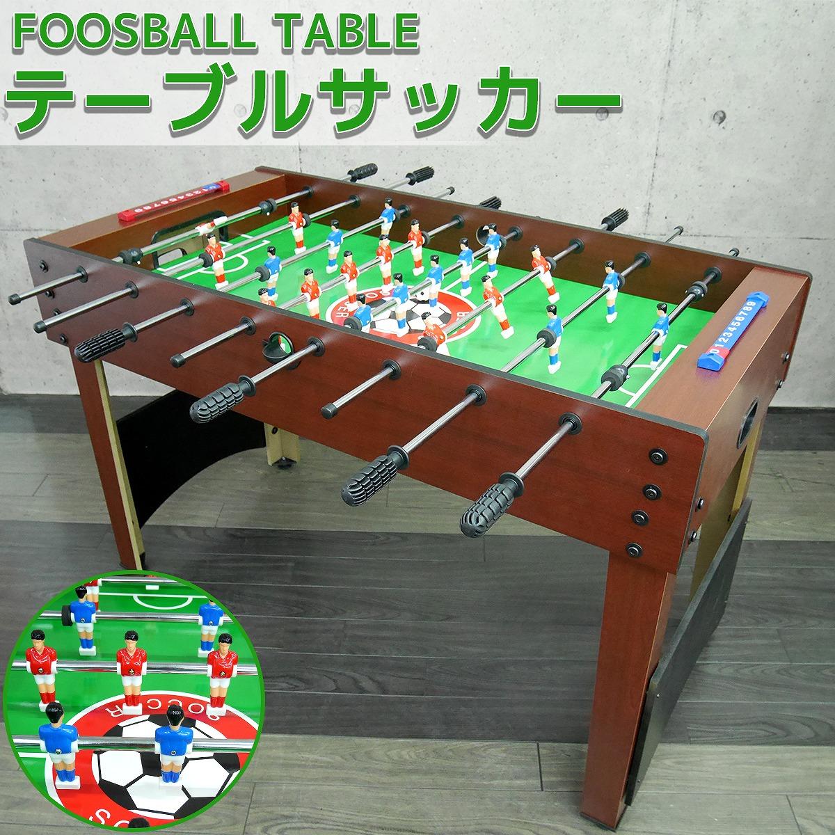特大 テーブルサッカー ボードゲーム サッカー テーブルゲーム フットボール フーズボール FOOSBALL 大型 卓上 ゲーム レトロ インテリア