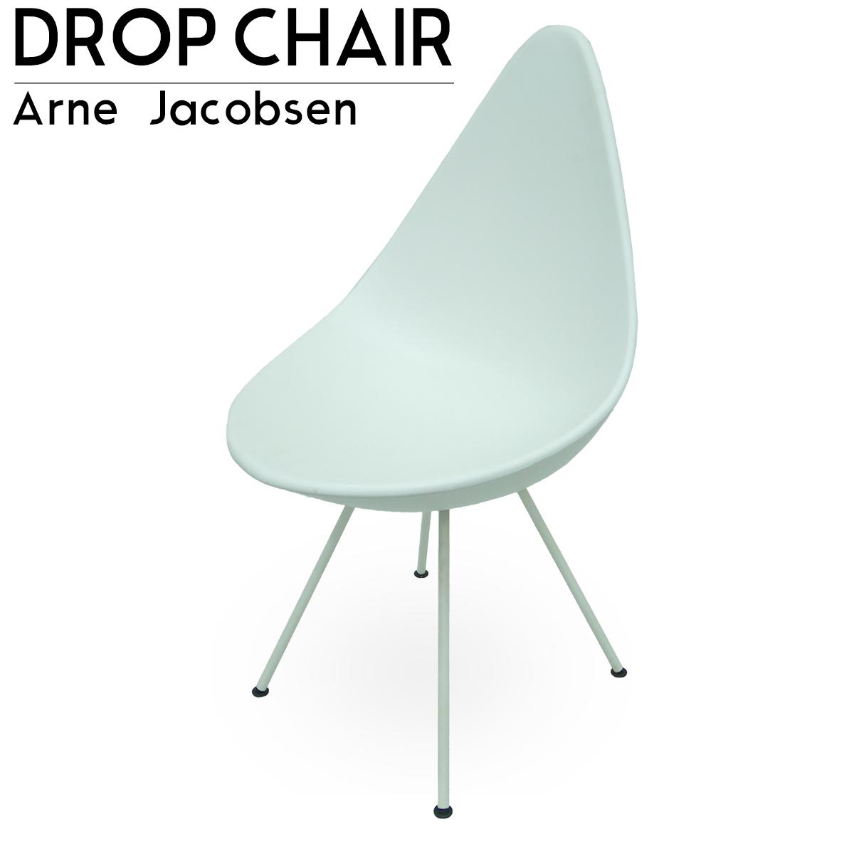 ドロップチェア DROP CHAIR アルネ・ヤコブセン デザイナーズチェア ダイニングチェア 北欧 モダン 椅子 イス おしゃれ 単品 白 D-01