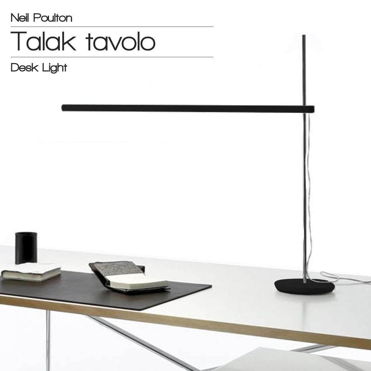 Talak Tavolo タラク タボロ Neil Poulton ニール・ポールトン デスクライト スタンドライト LED デザイナーズ照明 オフィス照明