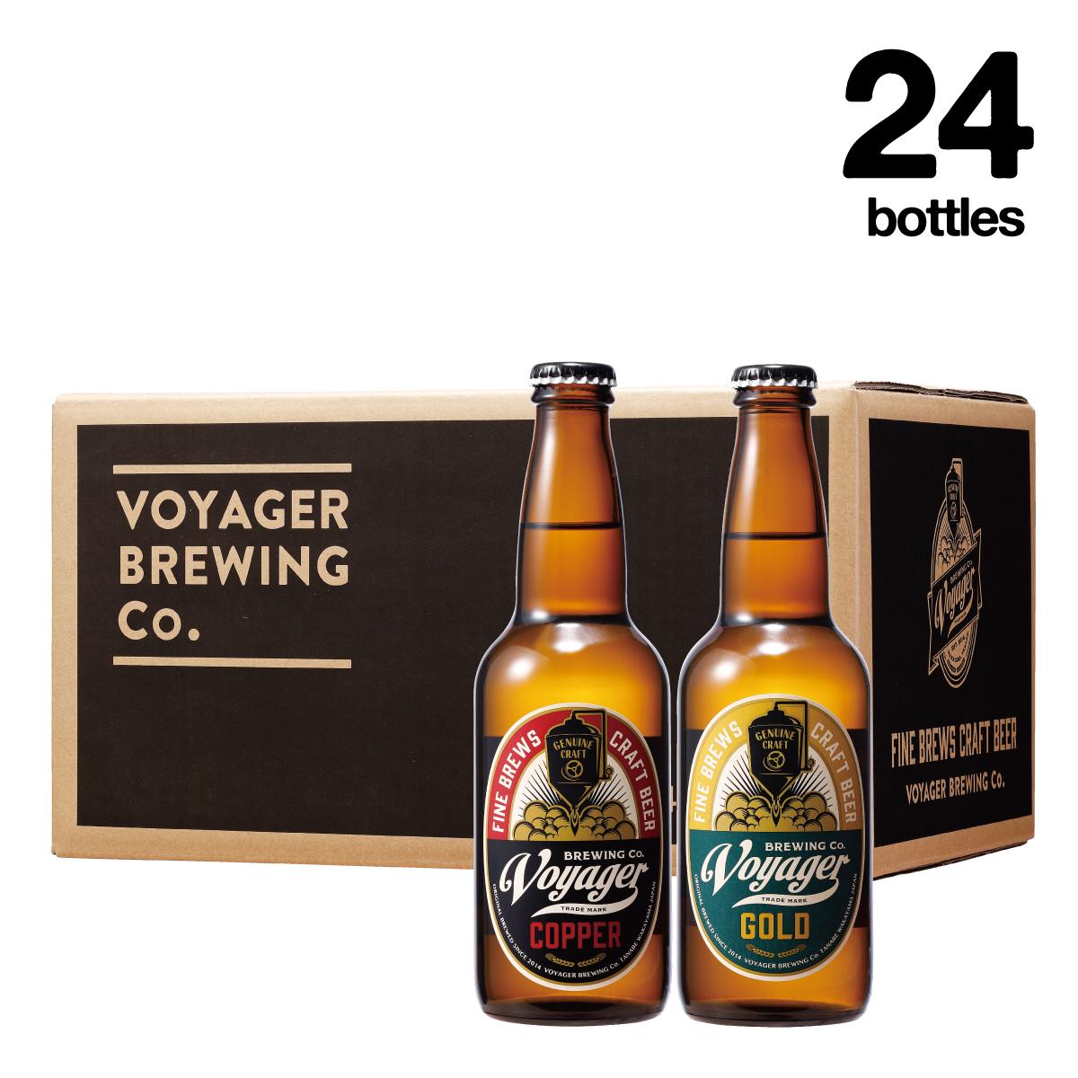 御中元ギフト対象品 24Bottles Set(クラフトビール・地ビール)飲み比べセット【ボイジャーブルーイング(和歌山県田辺市クラフトビールメーカー)】