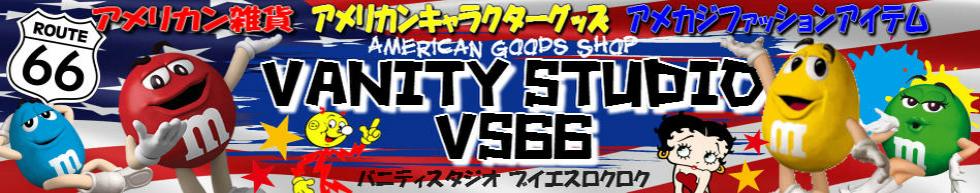 バニティスタジオVS66:アメリカン雑貨、キャラクターグッズを豊富に取り揃えております!