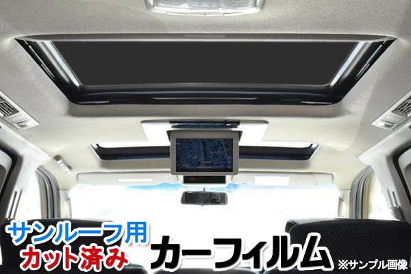 暑さ 紫外線対策に サンルーフ用 カーフィルム SAI 卓抜 AZK10 カット済 スモーク トヨタ 日本限定 内装 ブラック