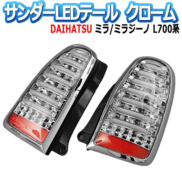 LEDテールランプ ミラ L700系 クローム エムブロ サンダーLEDテール フルLED 「スイッチ付 送料無料」