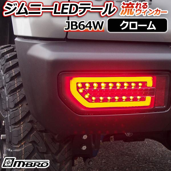 ジムニー LEDテールランプ JB64W クローム 「MBRO 送料無料 あす楽対応」