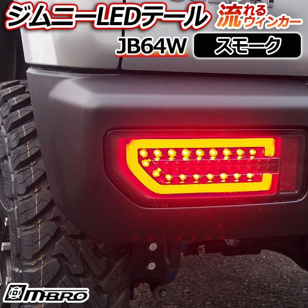 ジムニー LEDテールランプ JB64W スモーク 「MBRO 送料無料 あす楽対応」