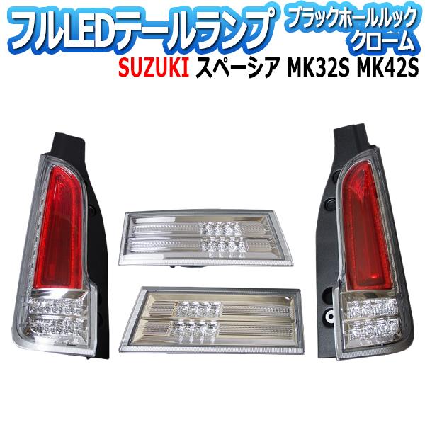 フルLEDテールランプ スズキ スペーシア MK32S MK42S ブラックホールルック クローム 「SHARK 送料無料」