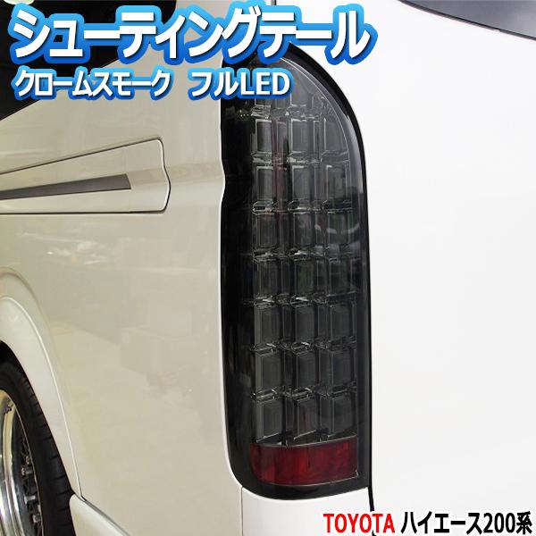 シューティングテール フルLEDテールランプ トヨタ 200系ハイエース (フルLEDテールランプ タイプ) クロームスモーク 「送料無料」