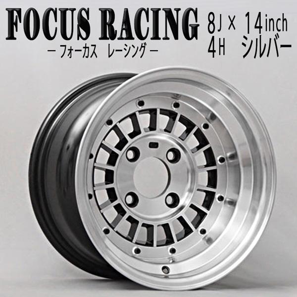 フォーカスレーシング 14インチ アルミホイール 8J -13 114.3 4H シルバー 新品2本セット 「旧車 FOCUS RACING 4穴 ハコスカ ケンメリ」 「送料無料」