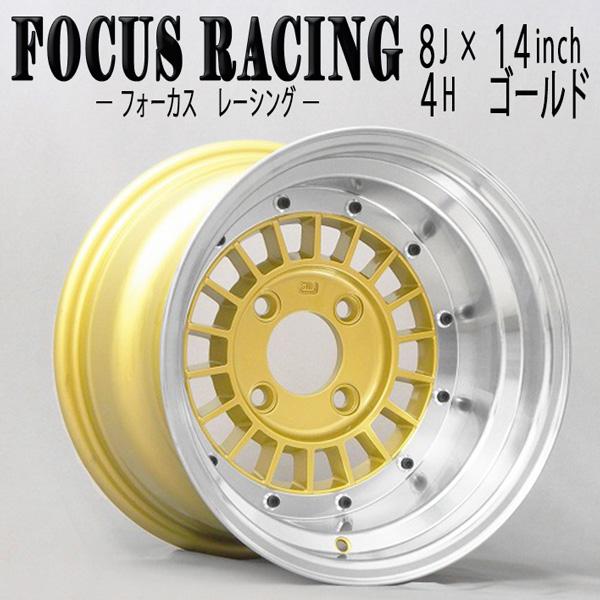 フォーカスレーシング 14インチ アルミホイール 8J -13 114.3 4H GOLD 新品2本セット 「ゴールド 旧車 FOCUS RACING 4穴 ハコスカ ケンメリ」 「送料無料」