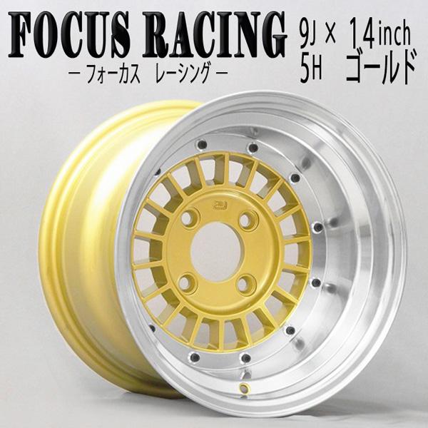 フォーカスレーシング 14インチ アルミホイール 9J -25 114.3 5H GOLD 新品2本セット 「ゴールド 旧車 FOCUS RACING 5穴 ハコスカ ケンメリ」 「送料無料」