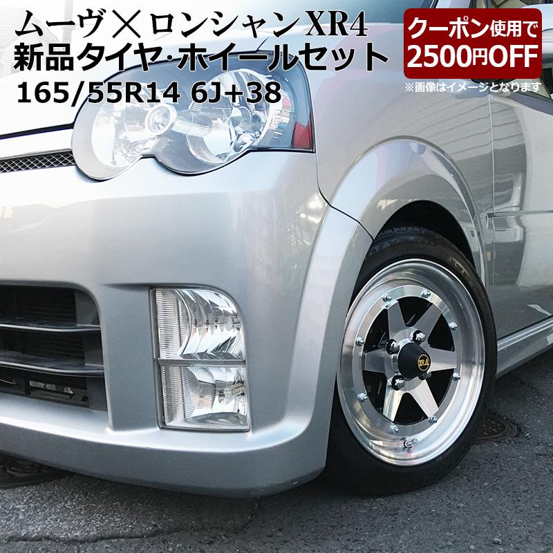 ムーヴ L150S タイヤ アルミ ホイール 4本セット ダイハツ 軽自動車 ロンシャン XR4 ブラックポリッシュ 14インチ 6J 38 165/55r14 「カスタム パーツ 送料無料」