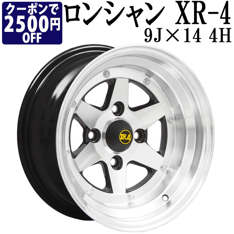 ロンシャン XR4 アルミ ホイール 14×9J -25 PCD114.3 4H 4本 ブラックポリッシュ スカイライン ジャパン 族車 街道レーサー 「送料無料」
