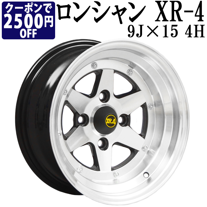 ロンシャン XR4 アルミ ホイール 15×9J -27 PCD114.3 4H 4本 ブラックポリッシュ スカイライン ジャパン 族車 街道レーサー 「送料無料」