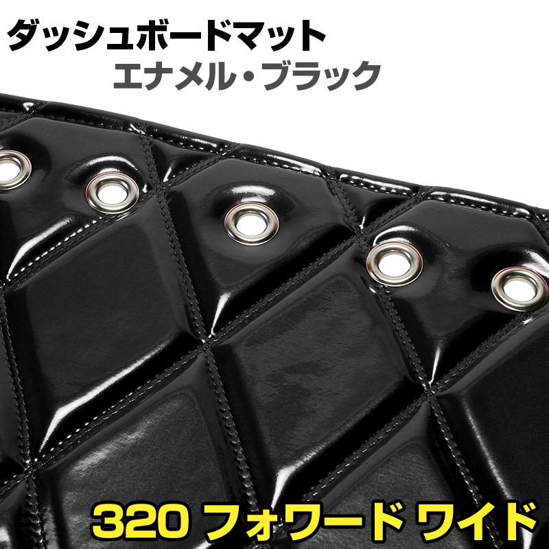 ダッシュマット 320 フォワード  ワイド エナメル ブラック 「送料無料 車種別 トラック用 ダッシュボードマット」