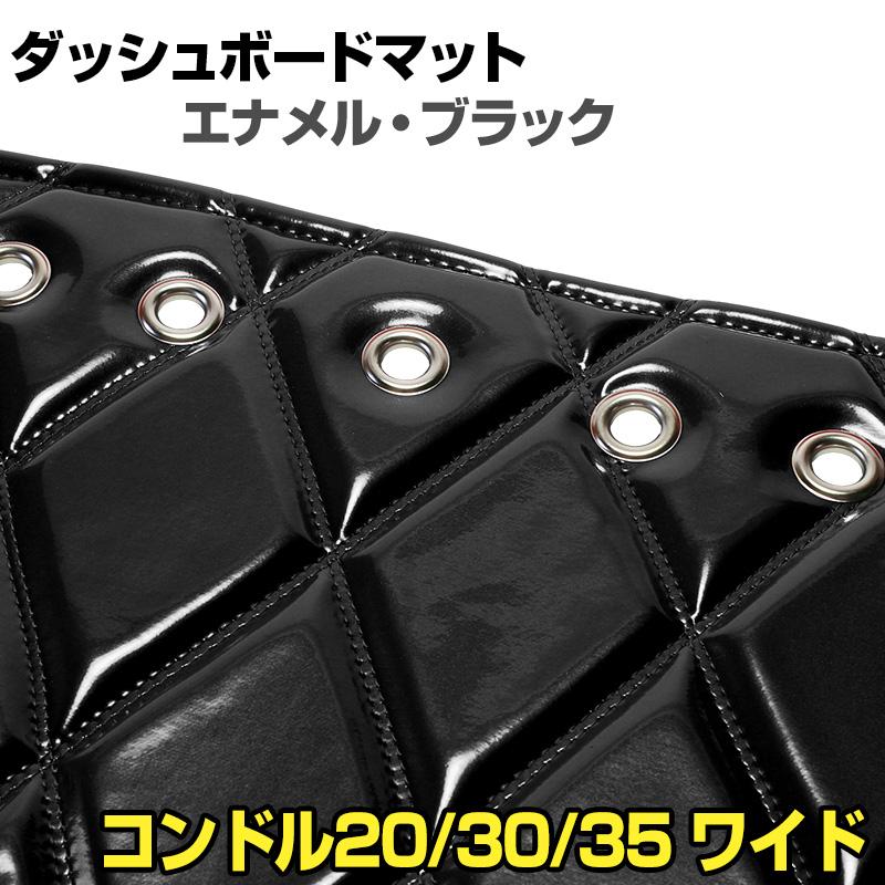 ダッシュマット コンドル20/30/35 標準キャブ ローキャブ エナメル ブラック 「送料無料 車種別 トラック用 ダッシュボードマット」