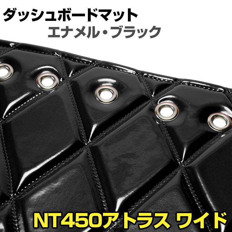 ダッシュマット NT450アトラス ワイドキャブ(ダブルキャブ含む) エナメル ブラック 「送料無料 車種別 トラック用 ダッシュボードマット」