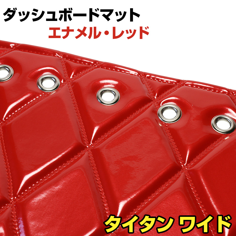 タイタン 車種別 「送料無料 ダッシュマット ダッシュボードマット」 ワイドキャブ(ダブルキャブ含む) レッド トラック用 エナメル