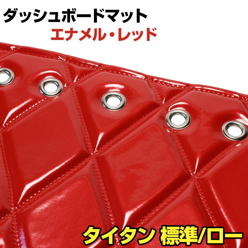 ダッシュマット タイタン 標準キャブ ワイドキャブ(ダブルキャブ・1tクラス含む) エナメル レッド 「送料無料 車種別 トラック用 ダッシュボードマット」