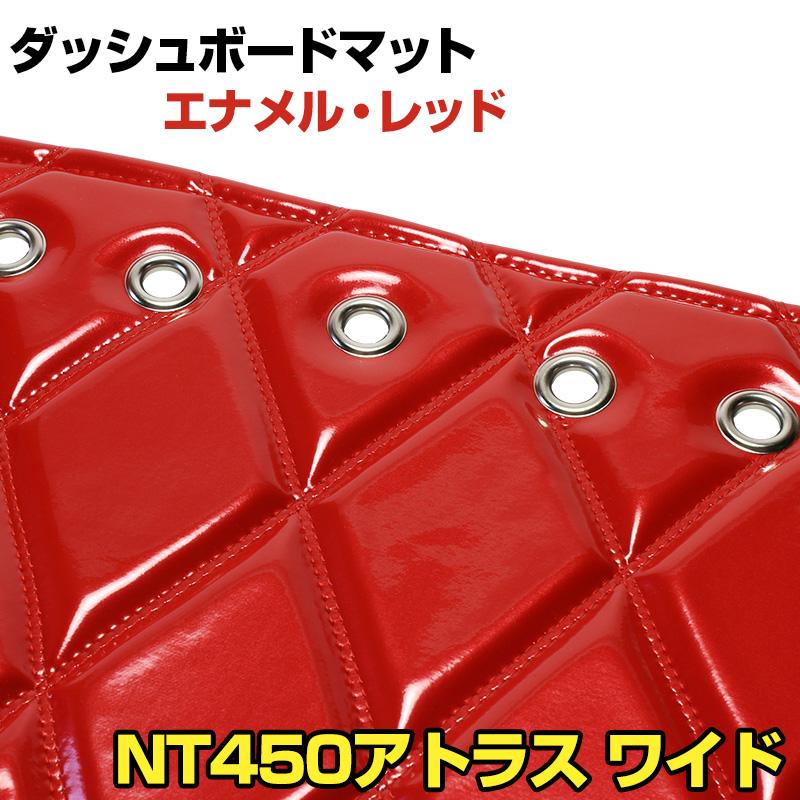 ダッシュマット NT450アトラス ワイドキャブ(ダブルキャブ含む) エナメル レッド 「送料無料 車種別 トラック用 ダッシュボードマット」