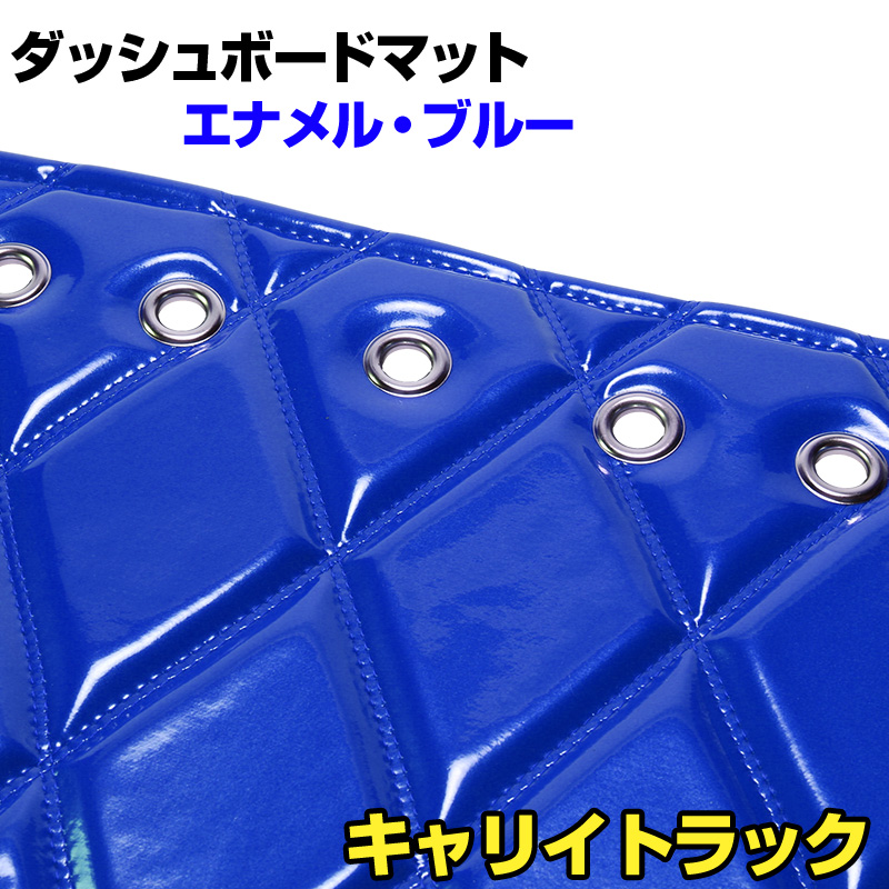 ダッシュマット キャリイトラック(DA16T) エナメル ブルー 「送料無料 車種別 トラック用 ダッシュボードマット」