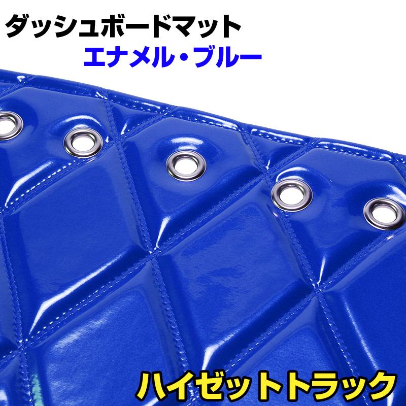 ダッシュマット ダイハツハイゼット エナメル ブルー 「送料無料 車種別 トラック用 ダッシュボードマット」, ミトマン cc79c043