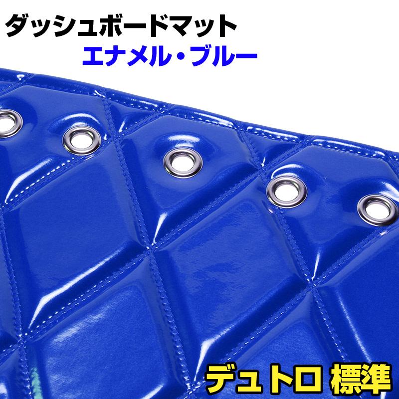 ダッシュマット デュトロ 標準 エナメル ブルー 「送料無料 車種別 トラック用 ダッシュボードマット」