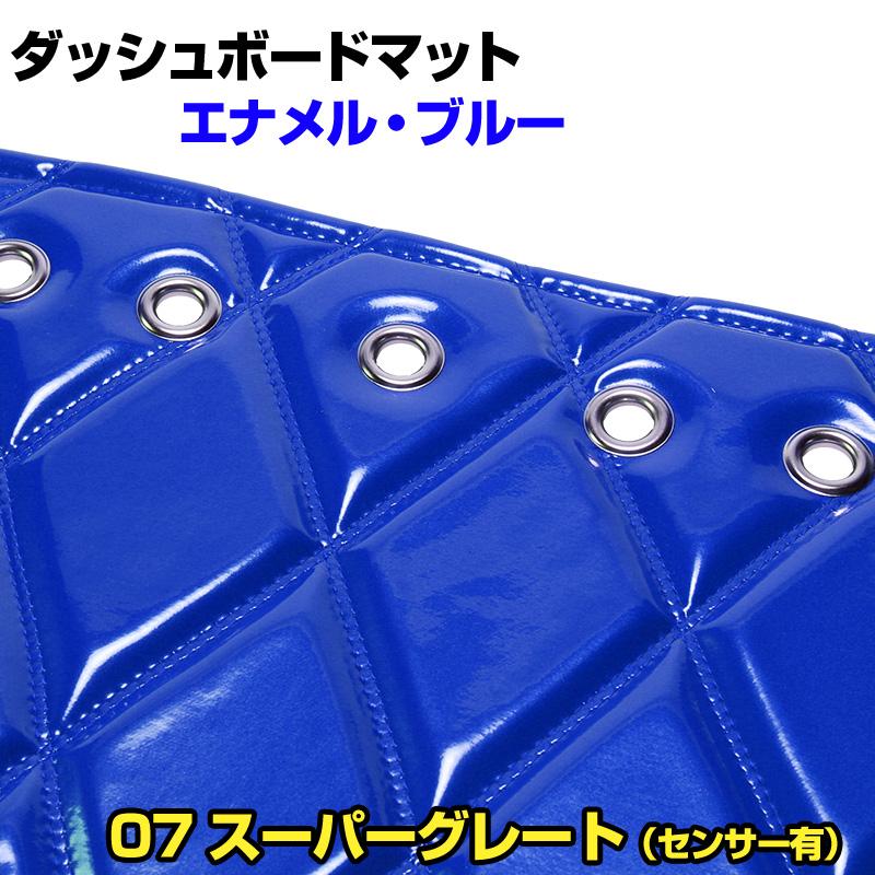 ダッシュマット 07 スーパーグレート(センサー搭載) エナメル ブルー 「送料無料 車種別 トラック用 ダッシュボードマット」