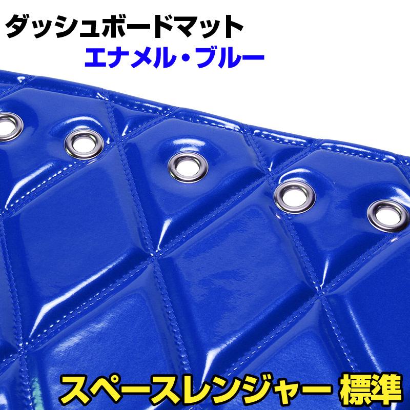 ダッシュマット スペースレンジャー 標準 エナメル ブルー 「送料無料 車種別 トラック用 ダッシュボードマット」